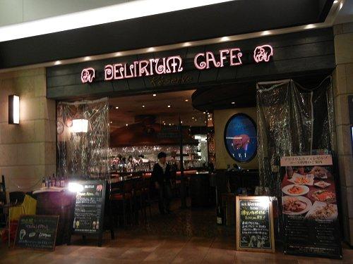 ベルギービール Delirium Café Réserve 113杯目